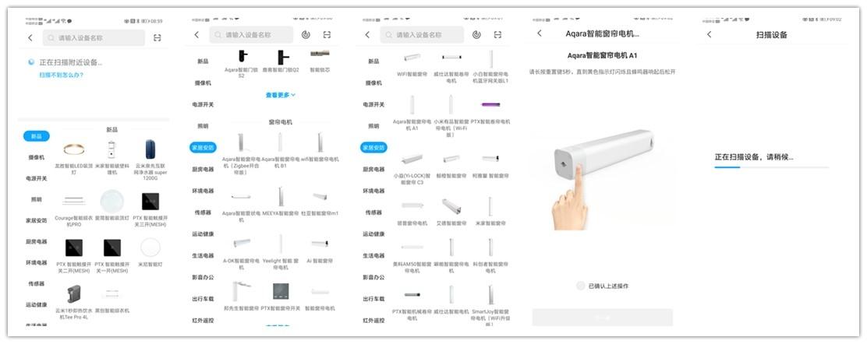 [测评]开帘是科技,合帘是艺术 —— Aqara智能窗帘电机A1插图27